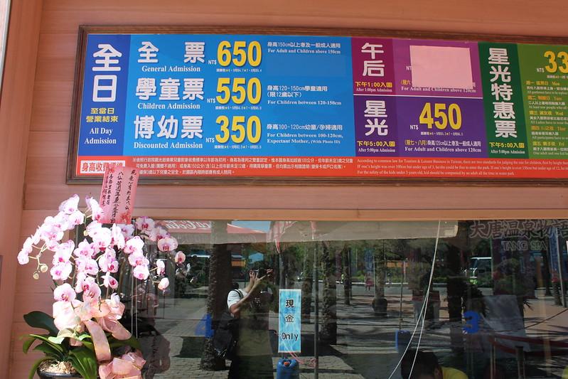 夏天。台北旅遊。八仙樂園 (18)