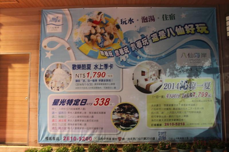 夏天。台北旅遊。八仙樂園 (285)