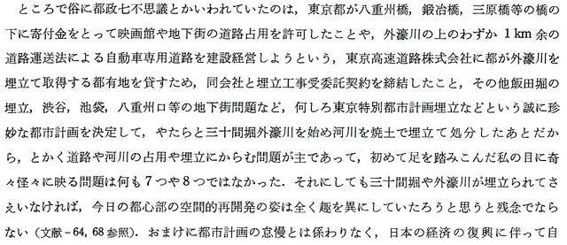 安井都政の七不思議と山田正男と三原橋