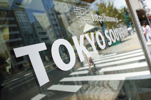20150620_01_SIGMA dp0 Quattro First Snap in Tokyo