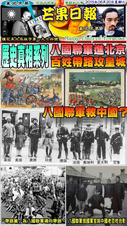 150620芒果日報--黨國黑幕--八國聯軍進北京,百姓帶路攻皇城