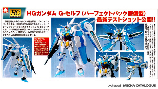 HG Gundam G-Self [Perfect Pack]