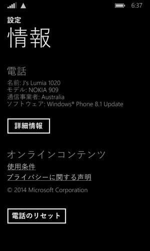 NOKIA Lumia 1020 Windows Phone 8.1 Update