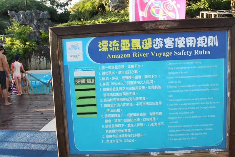 夏天。台北旅遊。八仙樂園 (200)