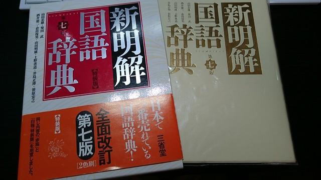 新明解国語辞典(DSC_0979.JPG)