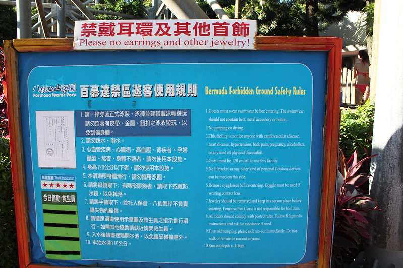 夏天。台北旅遊。八仙樂園 (144)