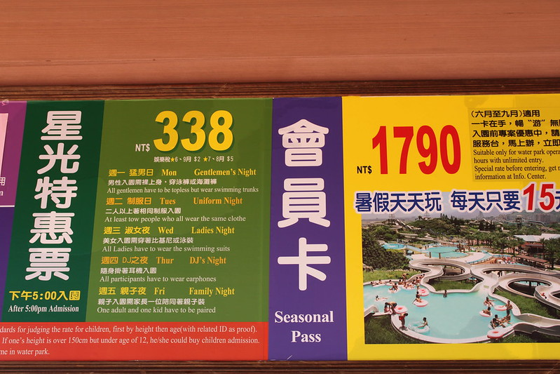 夏天。台北旅遊。八仙樂園 (19)
