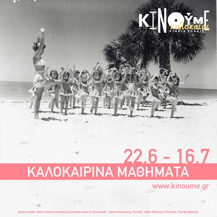 kalokairi 2015 fb