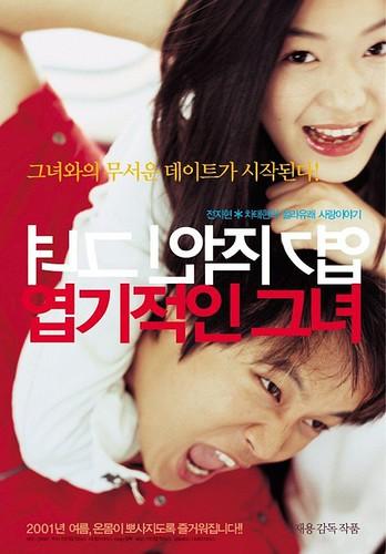 我的野蛮女友 엽기적인 그녀 (2001)海报
