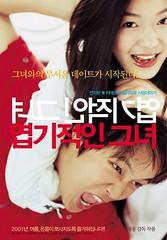 我的野蛮女友엽기적인 그녀(2001)_韩国电影里程碑式经典