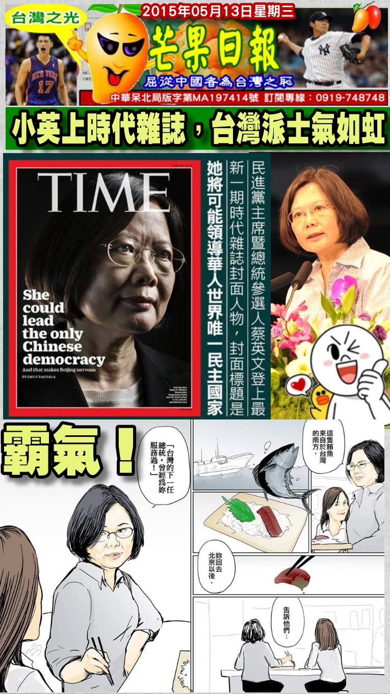 小英上時代雜誌,台灣派士氣如虹
