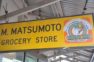 Matsumoto--home of the most famous shave ice on Oahu! | by Anosmia