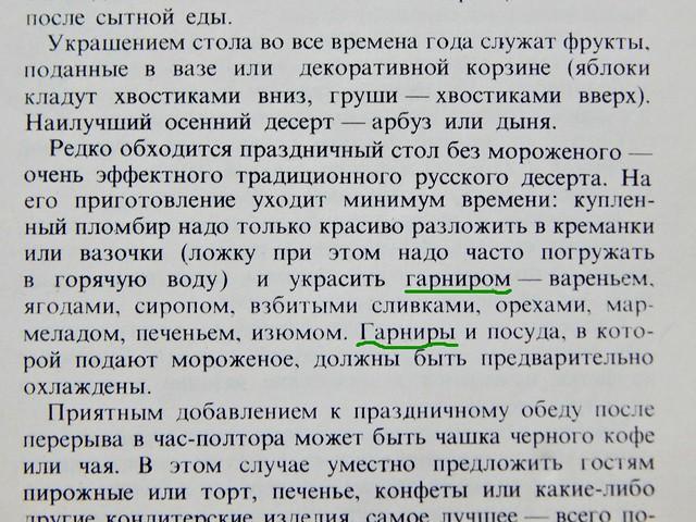 Слово недели: гарнир | HoroshoGromko.ru