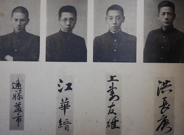 大阪醫科大學大正九年畢業紀念冊 (46)
