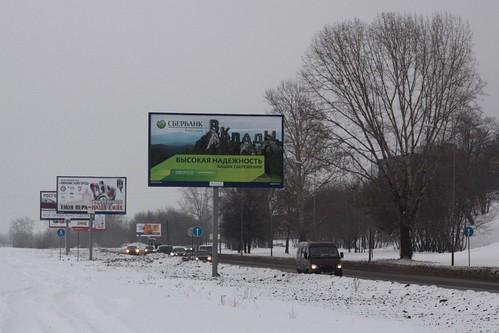 More roadside billboards
