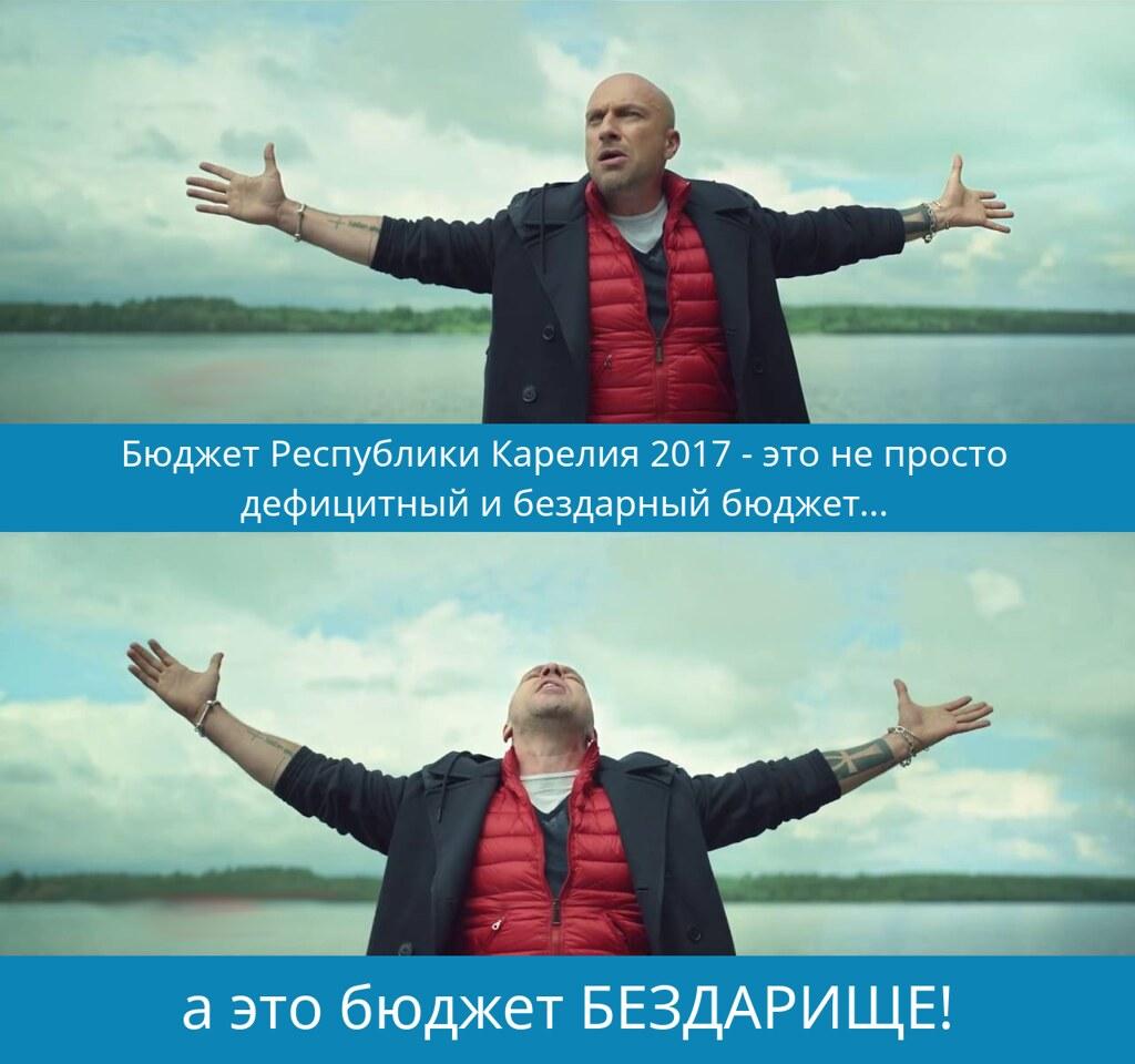Бюджет Республики Карелия на 2017 - это бюджет БЕЗДАРИЩЕ!!!