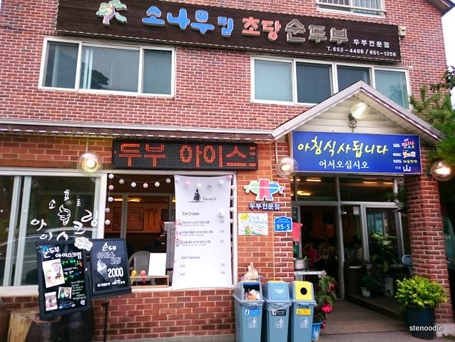 soft tofu restaurant in Gangneung