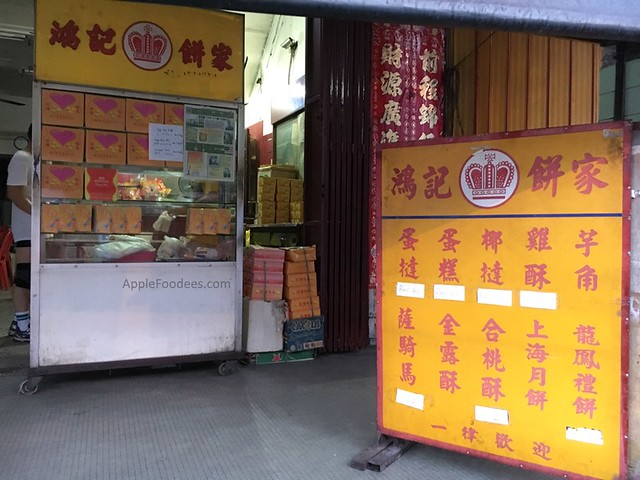 hong kee confectionery-stall