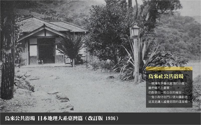 烏來溫泉公共浴場