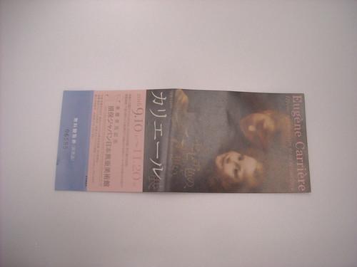 カリエール展チケット