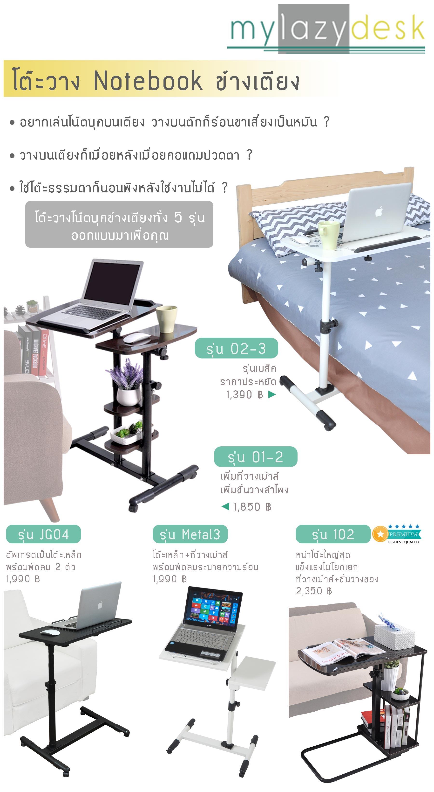 โต๊ะวาง-Notebook-ข้างเตียง-main-2
