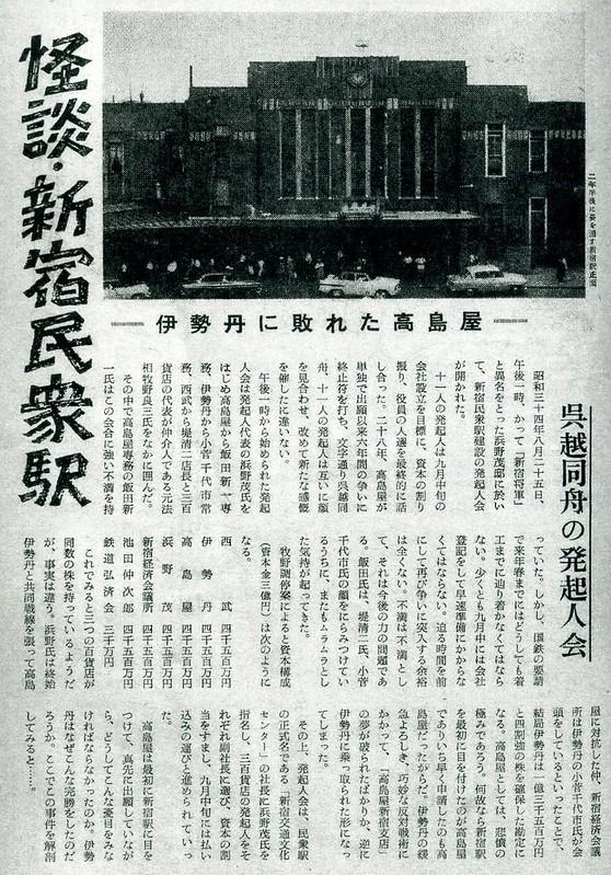 西武新宿線 国鉄新宿駅乗り入れ計画 (6)