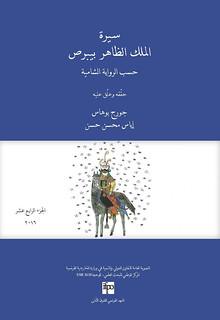 Sirat al-Malik al-Zahir Baybars, tome 14 (texte arabe)