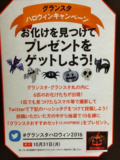 Gransta Halloween 2016 02
