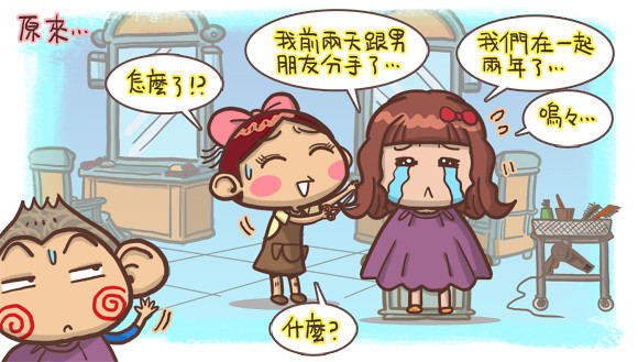 服務業職場文化甘苦4