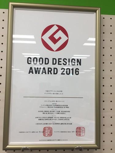 2016年グッドデザイン賞「逆エキスパンド」