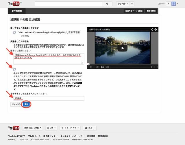 RightsClaim_YouTube_04
