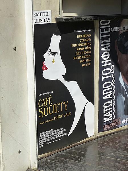 café society à Athènes