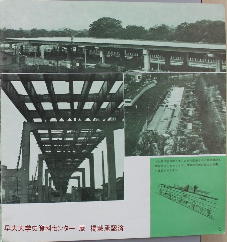 伸びゆく首都高速道路 (11)