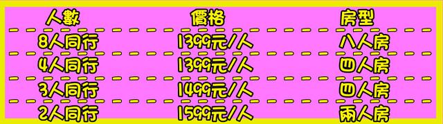 2016麗寶價格表(紫金)假日