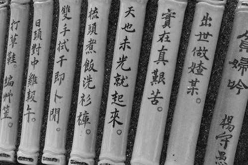 20160814-楊守愚貧婦吟1-1