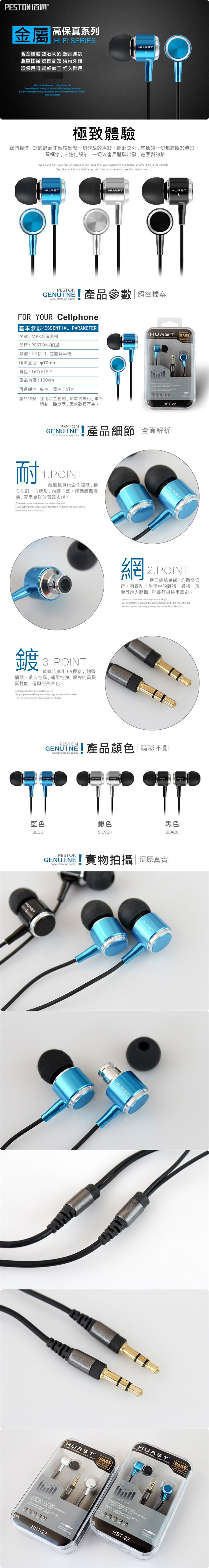C0092 HST-22金屬MP3耳機長圖(沒mina)