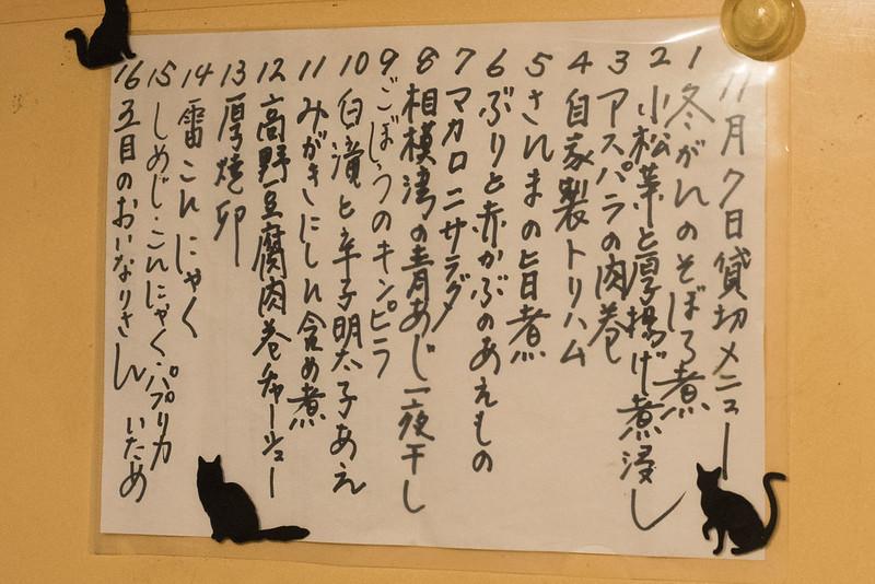 kasumi_tei-8