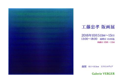 2015_横田瑛子個展_案1.5