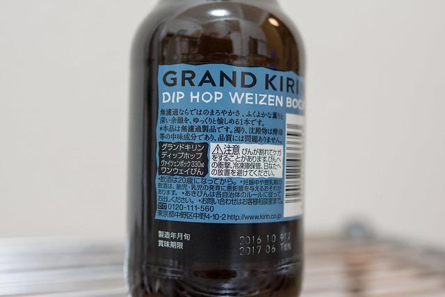 ディップホップヴァイツェンボック ボトル裏面の写真。商品の特徴が書かれている