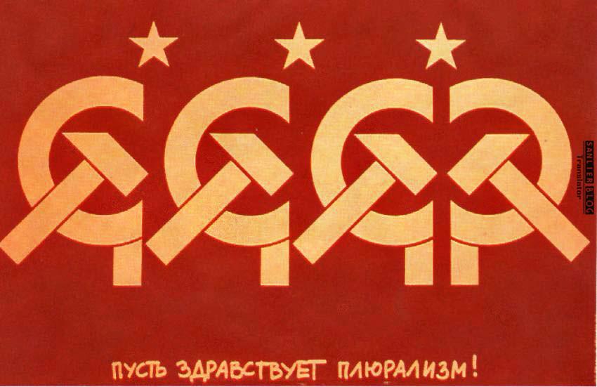 苏联改革时期宣传画72