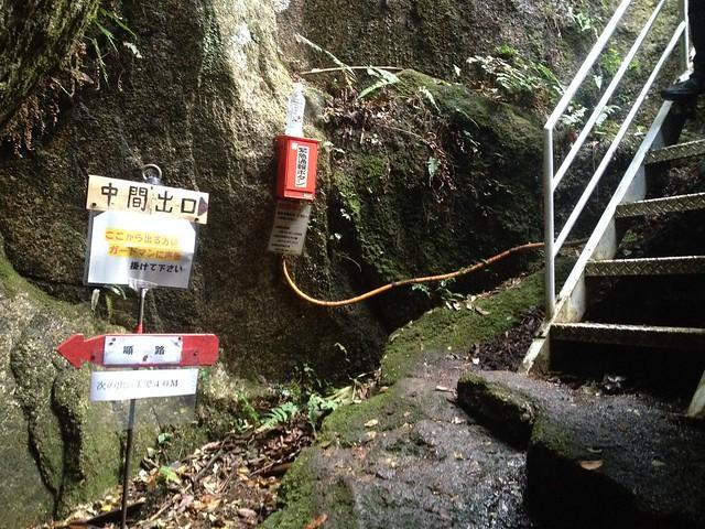 鬼岩公園 岩穴くぐり 中間出口