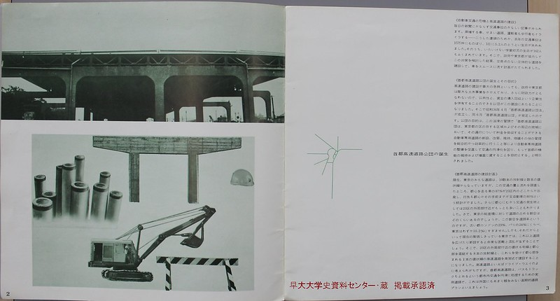 伸びゆく首都高速道路 (7)