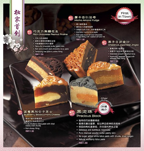 Bakers Cottage mooncake