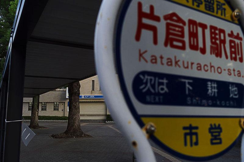 横浜市神奈川区 朝の片倉町駅