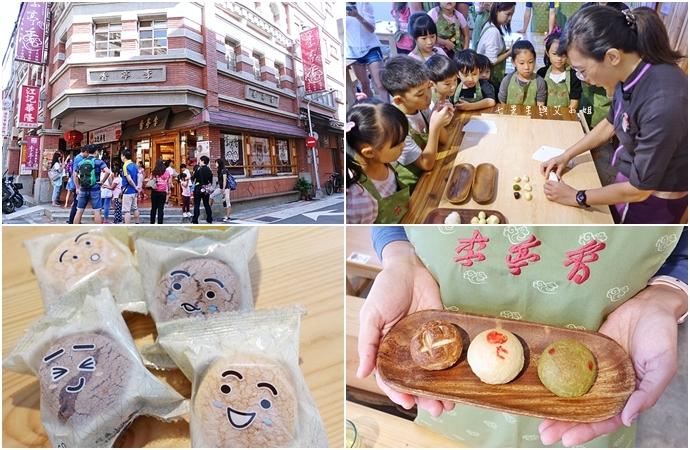 0 李亭香 平西餅 手做課程體驗 餅藝學院