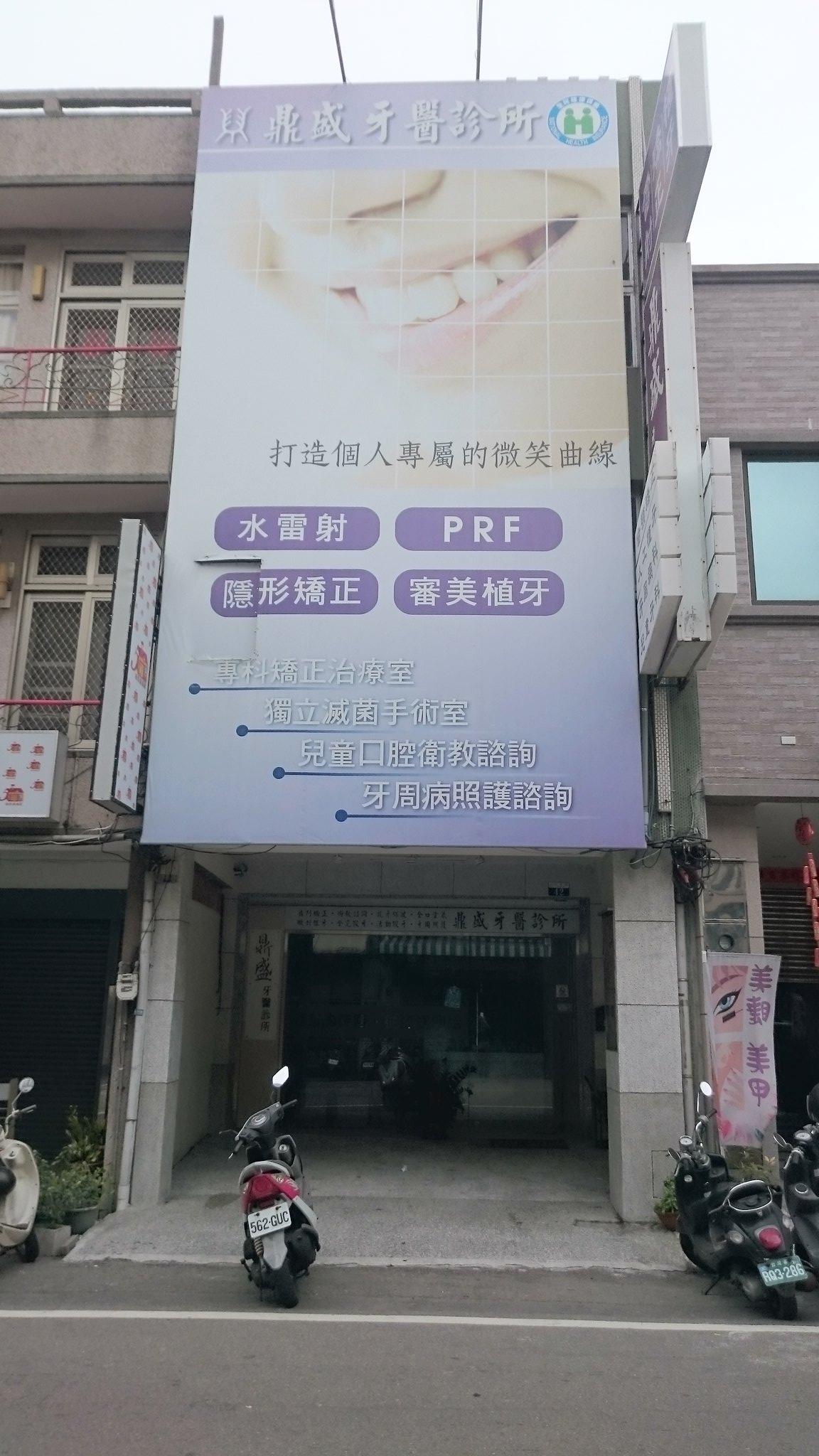 鼎盛牙醫診所_2