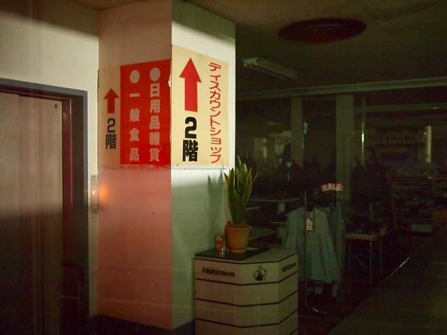 2016.10.14 伊那町