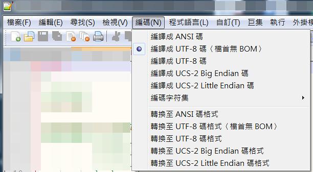 檔案是UTF-8(無BOM)