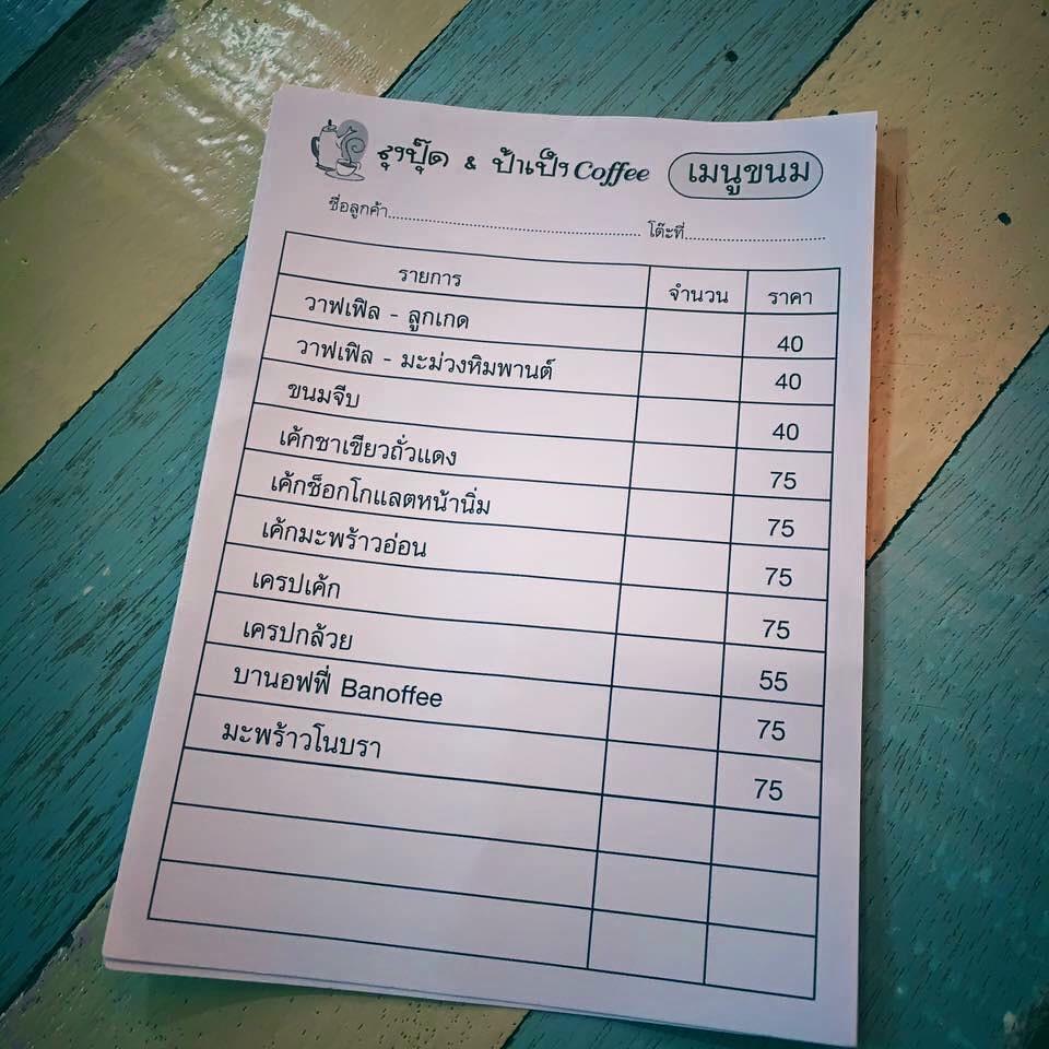 maekampong (9)