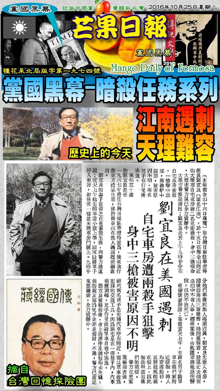 161015芒果日報--黨國黑幕--國民黨跨海暗殺,江南案國際醜聞